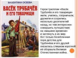 Герои трилогии «Васёк Трубачёв и его товарищи» жили, учились, озорничали, дру