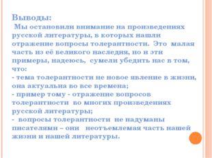 Выводы: Мы остановили внимание на произведениях русской литературы, в которых