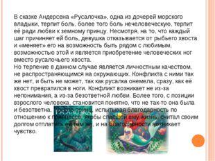 В сказке Андерсена «Русалочка», одна из дочерей морского владыки, терпит боль