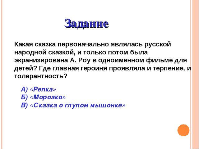 Какая сказка первоначально являлась русской народной сказкой, и только потом...