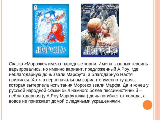 Сказка «Морозко» имела народные корни. Имена главных героинь варьировались, н...