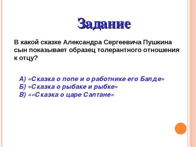 Задание В какой сказке Александра Сергеевича Пушкина сын показывает образец т...