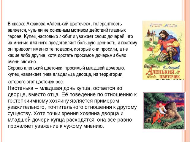 В сказке Аксакова «Аленький цветочек», толерантность является, чуть ли не осн...