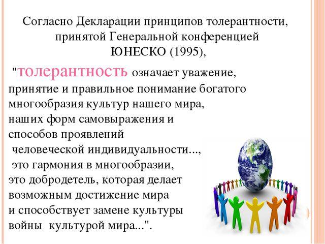 Согласно Декларации принципов толерантности, принятой Генеральной конференцие...