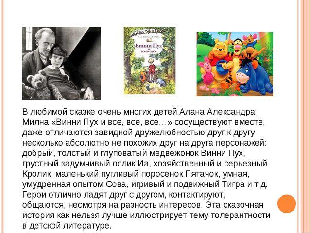 В любимой сказке очень многих детей Алана Александра Милна «Винни Пух и все,...