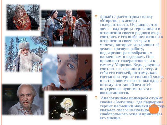 Давайте рассмотрим сказку «Морозко» в аспекте толерантности. Очевидно, что до...
