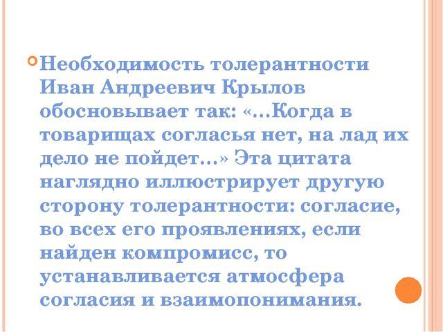 Необходимость толерантности Иван Андреевич Крылов обосновывает так: «…Когда в...