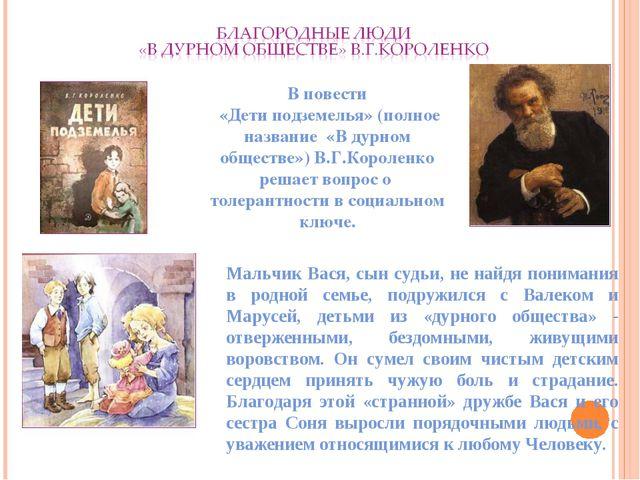 Мальчик Вася, сын судьи, не найдя понимания в родной семье, подружился с Вале...