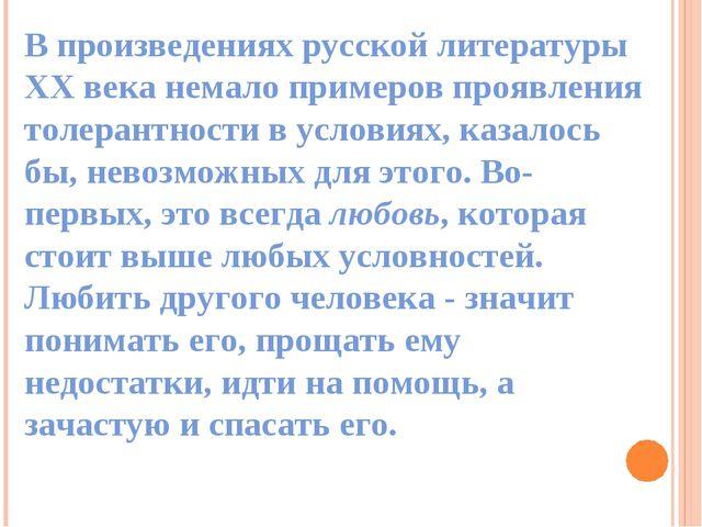 В произведениях русской литературы ХХ века немало примеров проявления толеран...