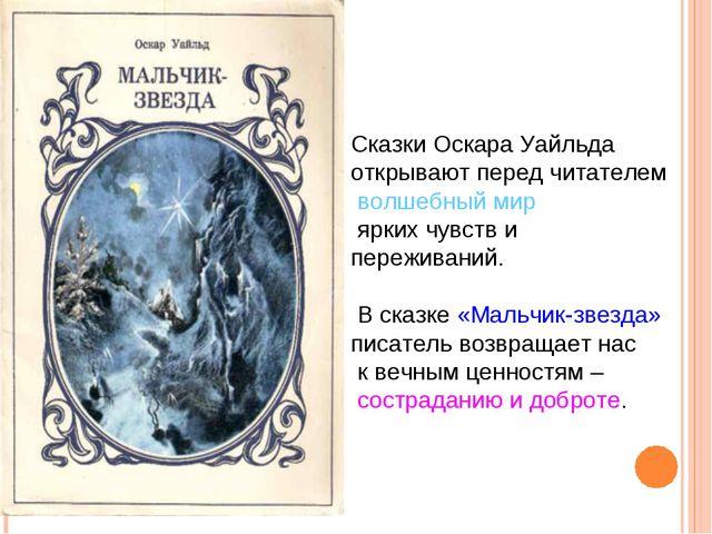 Сказки Оскара Уайльда открывают перед читателем волшебный мир ярких чувств и...