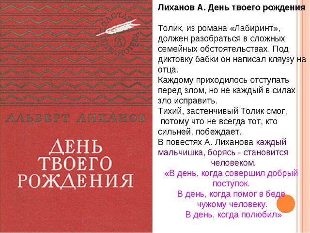 Лиханов А. День твоего рождения Толик, из романа «Лабиринт», должен разобрать...