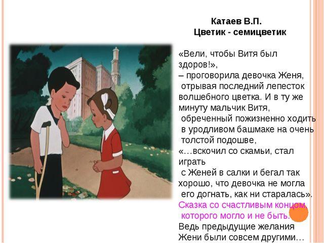 Катаев В.П. Цветик - семицветик «Вели, чтобы Витя был здоров!», – проговорил...
