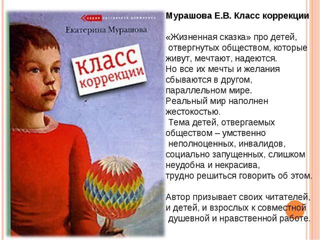 Мурашова Е.В. Класс коррекции «Жизненная сказка» про детей, отвергнутых общес...