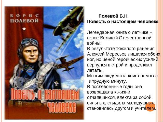 Полевой Б.Н. Повесть о настоящем человеке Легендарная книга о летчике – геро...