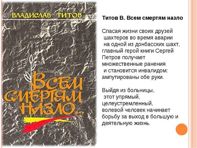Титов В. Всем смертям назло Спасая жизни своих друзей шахтеров во время авари...