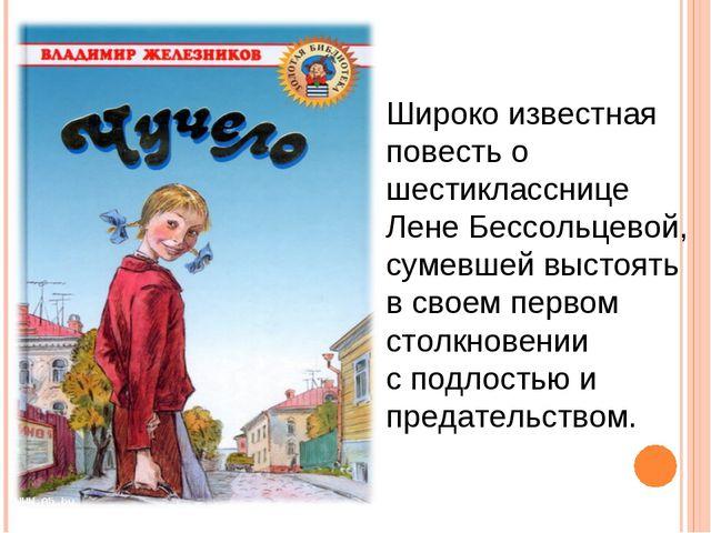 Широко известная повесть о шестикласснице Лене Бессольцевой, сумевшей выстоят...