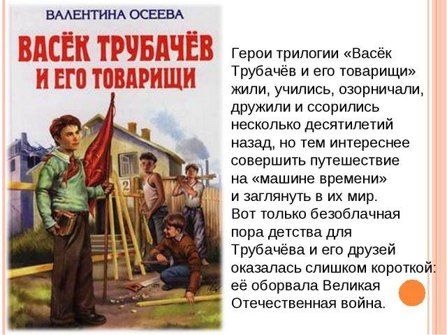 Герои трилогии «Васёк Трубачёв и его товарищи» жили, учились, озорничали, дру...