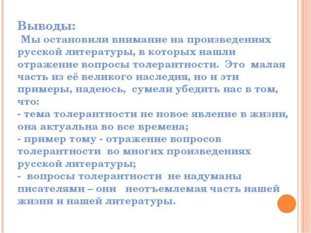 Выводы: Мы остановили внимание на произведениях русской литературы, в которых...