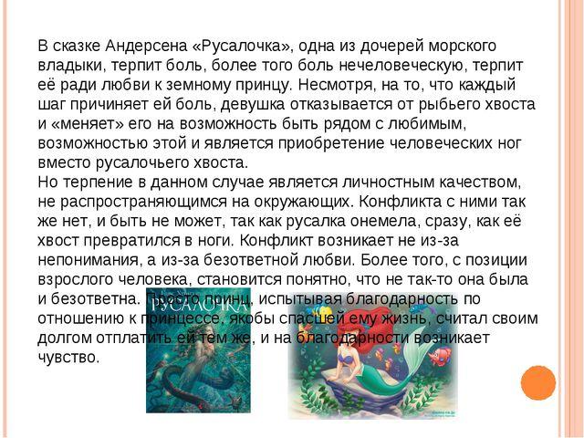 В сказке Андерсена «Русалочка», одна из дочерей морского владыки, терпит боль...