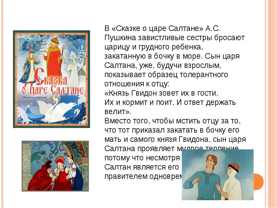 В «Сказке о царе Салтане» А.С. Пушкина завистливые сестры бросают царицу и гр...