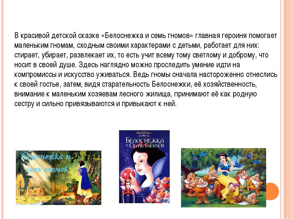 В красивой детской сказке «Белоснежка и семь гномов» главная героиня помогает...