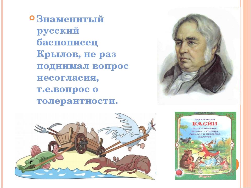 Знаменитый русский баснописец Крылов, не раз поднимал вопрос несогласия, т.е....