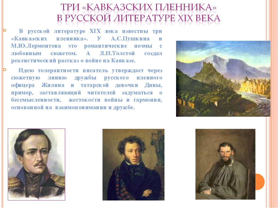 В русской литературе XIX века известны три «Кавказских пленника». У А.С.Пушк...