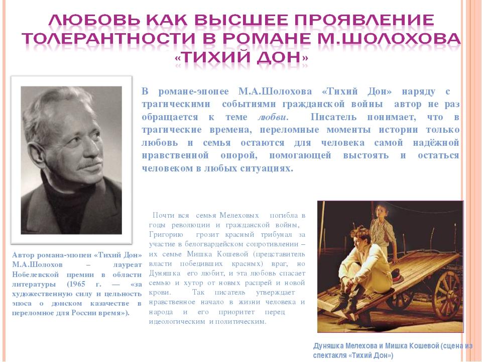 Автор романа-эпопеи «Тихий Дон» М.А.Шолохов – лауреат Нобелевской премии в об...