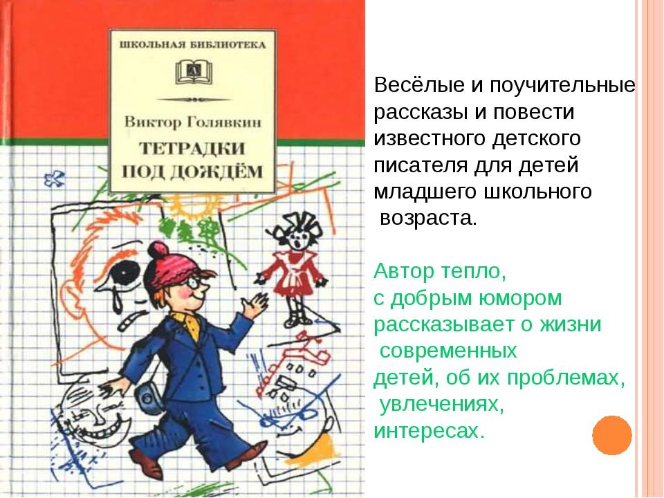 Весёлые и поучительные рассказы и повести известного детского писателя для де...