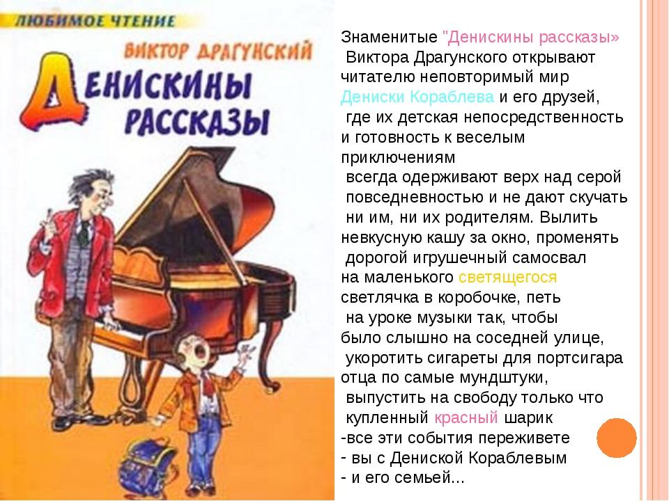 """Знаменитые """"Денискины рассказы» Виктора Драгунского открывают читателю неповт..."""