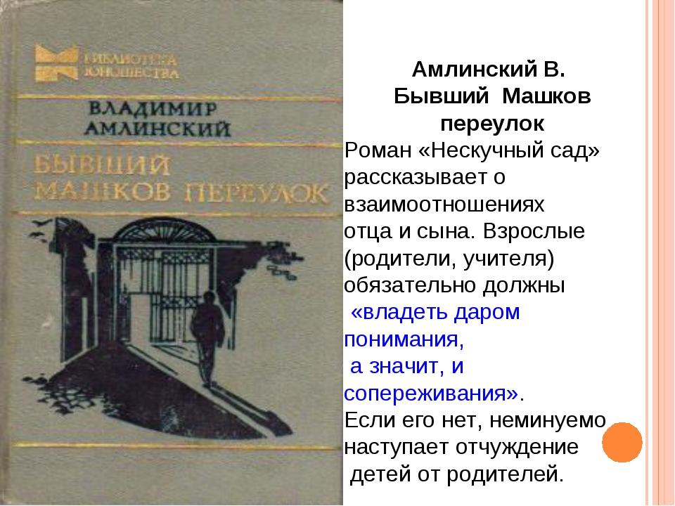 Амлинский В. Бывший Машков переулок Роман «Нескучный сад» рассказывает о взаи...
