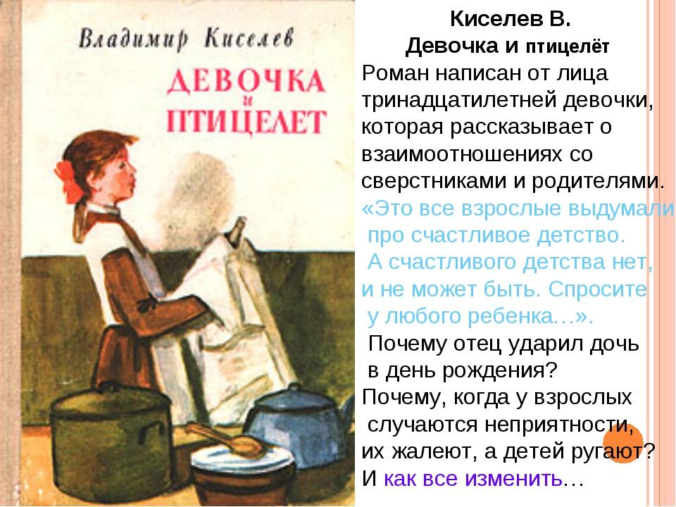 Киселев В. Девочка и птицелёт Роман написан от лица тринадцатилетней девочки...
