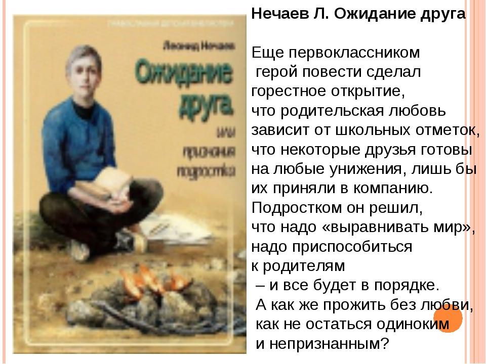 Нечаев Л. Ожидание друга Еще первоклассником герой повести сделал горестное о...