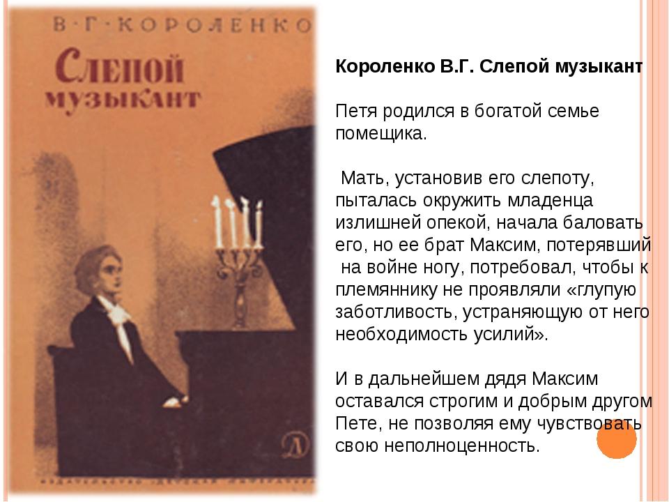 Короленко В.Г. Слепой музыкант Петя родился в богатой семье помещика. Мать, у...