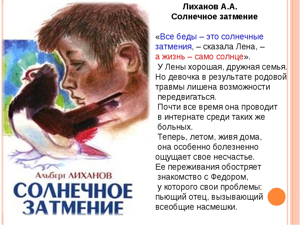 Лиханов А.А. Солнечное затмение «Все беды – это солнечные затмения, – сказал...