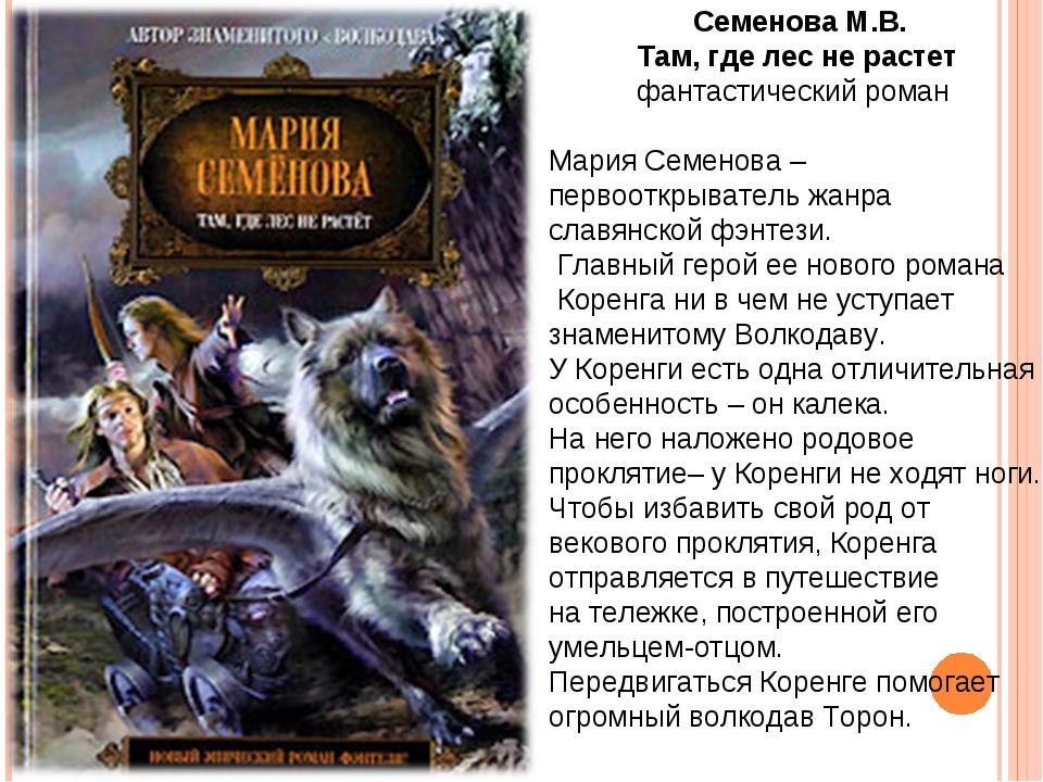 Семенова М.В. Там, где лес не растет фантастический роман Мария Семенова – п...