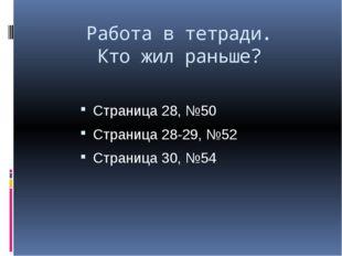 Работа в тетради. Кто жил раньше? Страница 28, №50 Страница 28-29, №52 Страни