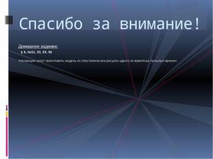 Домашнее задание: § 9, №51, 53, 55, 56 Желающие могут приготовить модель из п