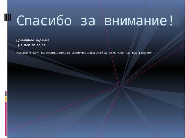 Домашнее задание: § 9, №51, 53, 55, 56 Желающие могут приготовить модель из п...