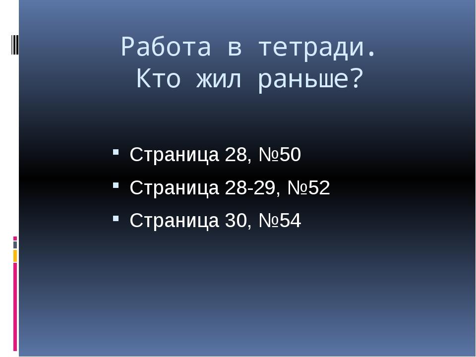 Работа в тетради. Кто жил раньше? Страница 28, №50 Страница 28-29, №52 Страни...
