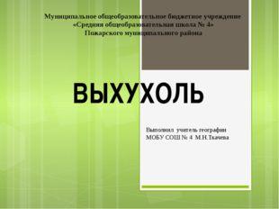 Муниципальное общеобразовательное бюджетное учреждение «Средняя общеобразоват