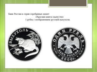 Банк Россиив серии серебряных монет «Красная книга» выпустил 1 рубль с изобр