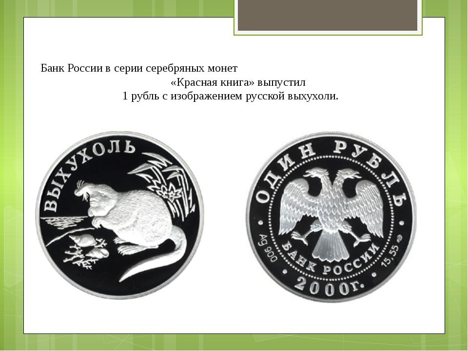 Банк Россиив серии серебряных монет «Красная книга» выпустил 1 рубль с изобр...
