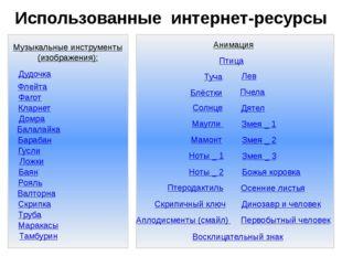 Использованные интернет-ресурсы Музыкальные инструменты (изображения): Флейт
