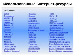 Использованные интернет-ресурсы Изображения: Дерево _ 1 Дерево _ 2 Дерево _