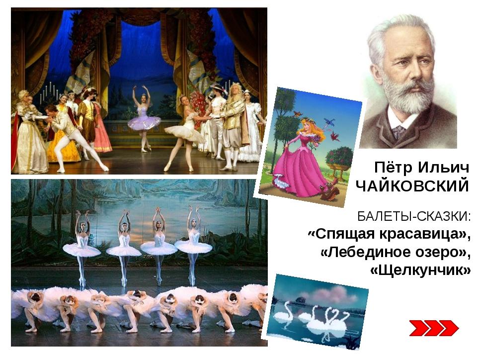 БАЛЕТЫ-СКАЗКИ: «Спящая красавица», «Лебединое озеро», «Щелкунчик» Пётр Ильич...