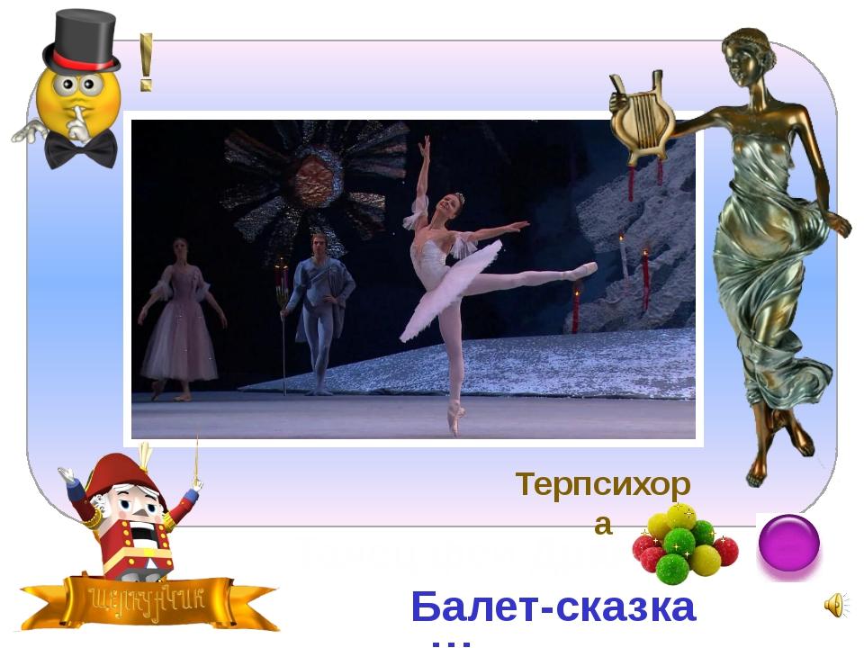 Балет-сказка «Щелкунчик» Терпсихора Танец феи Драже