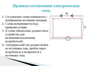 Правила составления электрических схем. Составление схемы начинается с изобра