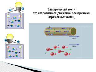 Электрический ток - это направленное движение электрически заряженных частиц