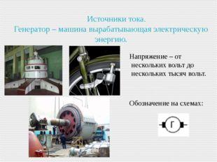 Источники тока. Генератор – машина вырабатывающая электрическую энергию. Нап